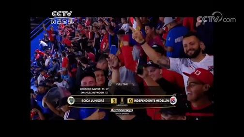 [国际足球]南美解放者杯小组赛:博卡青年VS麦德林独立 完整赛事