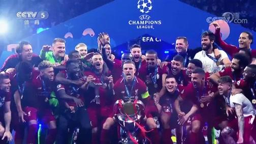[欧冠]2019-20赛季欧冠1/8决赛次回合集锦 2