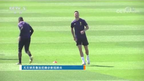 [意甲]尤文图斯球员鲁加尼确诊新冠肺炎