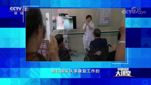 《中国经济大讲堂》 20200315 中医药如何守正创新,走向世界?