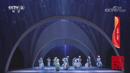 《舞蹈世界》 20200315