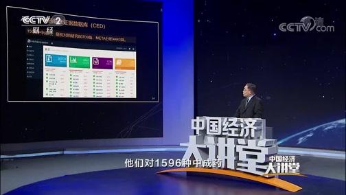 [中国经济大讲堂]守正创新,走向国际。