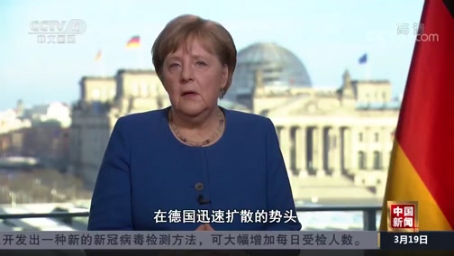 《中国新闻》 20200319 21:00