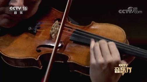 "《CCTV音乐厅》 20200318 ""漫步经典""系列音乐会(18) 吕思清演绎贝多芬小提琴协奏曲音乐会(上)"