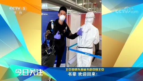 [CBA]欢迎回来!北京首钢外援林书豪回到北京