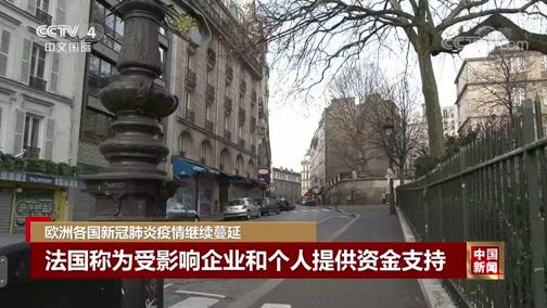 《中国新闻》 20200320 03:00