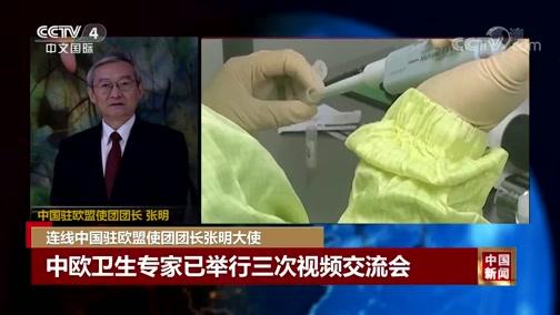 《中国新闻》 20200320 04:00