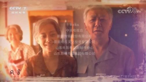《父母爱情》 第44集(大结局)