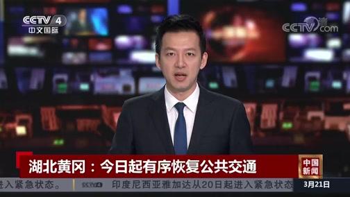 《中国新闻》 20200321 07:00