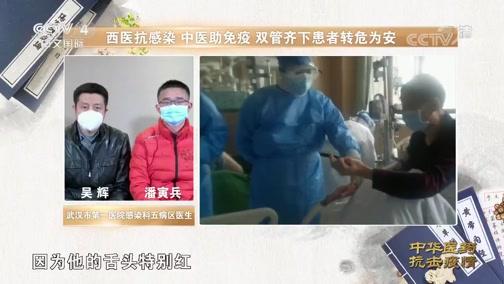 [中华医药]西医抗感染 中医助免疫 双管齐下患者转危为安