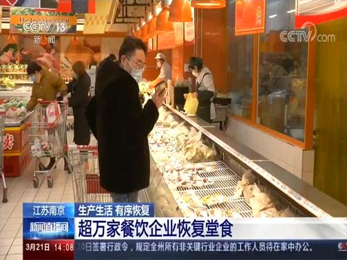 [新闻直播间]江苏南京 生产生活 有序恢复 超万家餐饮企业恢复堂食