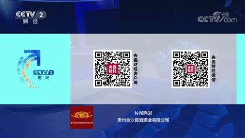 《中国经济大讲堂》 20200322 奋斗在科技前沿(上)