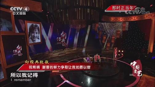《中国文艺》 20200324 那时正当年