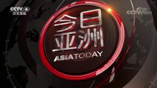 《今日亚洲》 20200324