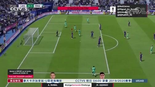 [国际足球]阿森西奥率领皇马线上夺冠