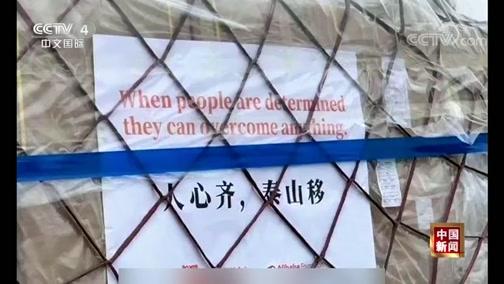《中国新闻》 20200325 04:00