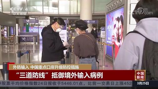 《中国新闻》 20200325 07:00