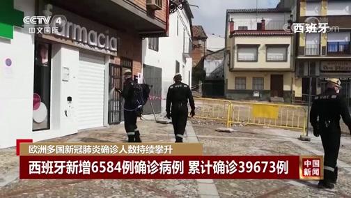 《中国新闻》 20200325 03:00