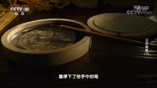 《探索·发现》 20200324 《2020考古探奇》 第二季 云梦秦墓(下)