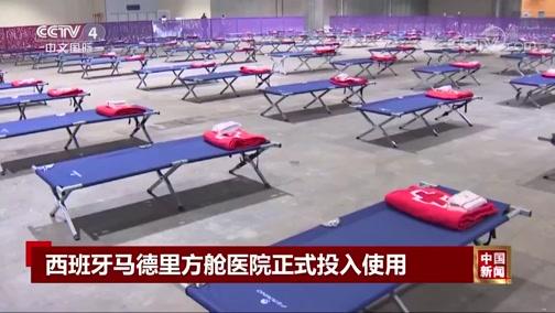 《中国新闻》 20200326 03:00