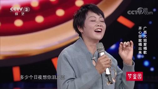 [黄金100秒]如果感到快乐你就唱唱歌 广西大姐一开心就要大声歌唱