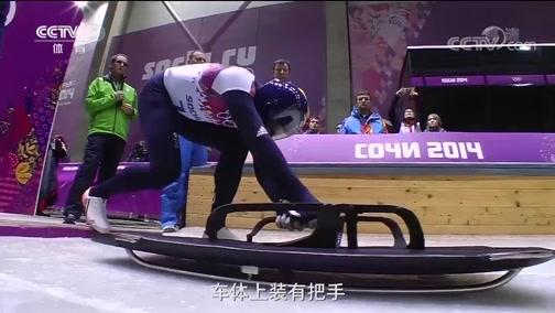 [综合]冬奥项目介绍——钢架雪车