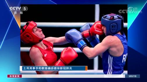 [拳击]土耳其拳手和教练确诊感染新冠肺炎