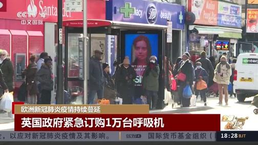 《中国新闻》 20200327 18:00