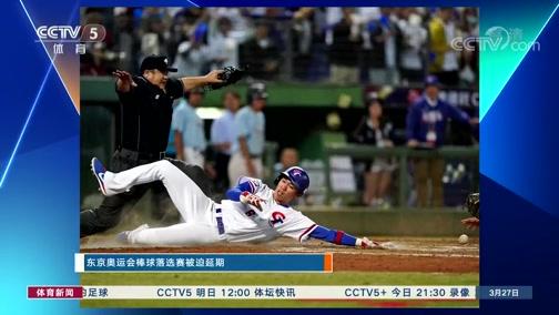 [综合]东京奥运会棒球落选赛被迫延期举行