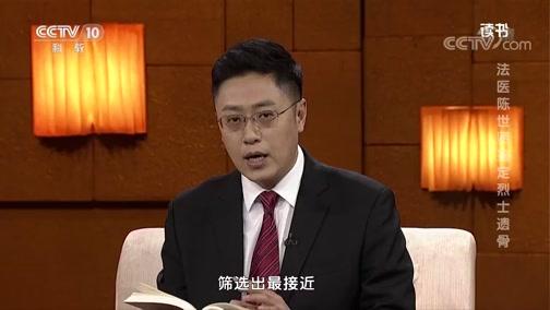 《读书》 20200329 张泽民 《中国首席大法医陈世贤解案》 法医陈世贤鉴定烈士遗骨