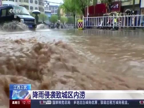 """[新闻30分]中央气象台 阴雨笼罩在江南等地 气温难""""抬头"""""""