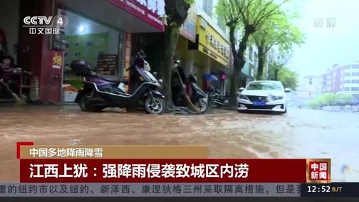 [中国新闻]中国多地降雨降雪