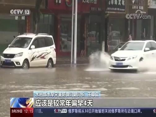 [新闻30分]水利部 我国开始入汛 较常年偏早4天