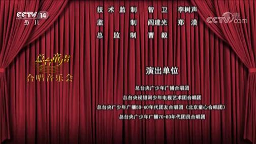 《大手牵小手》 20200330 总台童声合唱音乐会