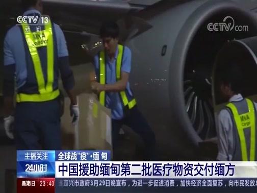 """[24小时]全球战""""疫""""·缅甸 中国援助缅甸第二批医疗物资交付缅方"""
