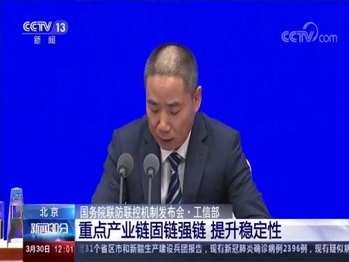 [新闻30分]北京 国务院联防联控机制发布会·工信部 疫情影响不会改变我国持续向好的经济趋势
