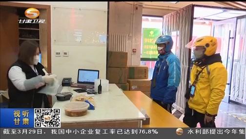 [甘肃新闻]天水网络餐饮服务行业复工率达79%
