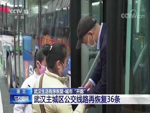 """[午夜新闻]湖北 武汉生活有序恢复·城市""""开跑"""" 武汉主城区公交线路再恢复36条"""