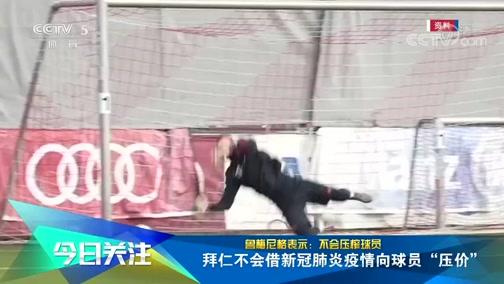 """[德甲]拜仁不会借新冠肺炎疫情向球员""""压价"""""""
