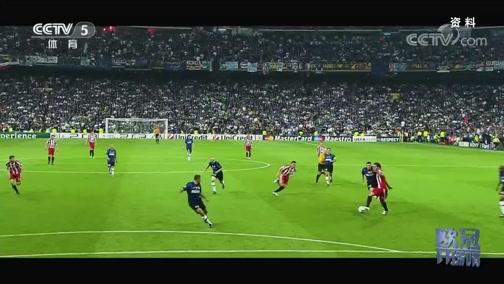 [欧冠开场哨]国际米兰在欧冠决赛中的闪耀瞬间