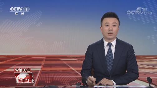 [视频]外交部发言人答记者问