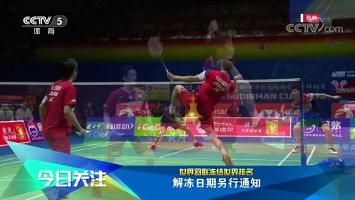[羽毛球]世界羽联宣布冻结世界排名