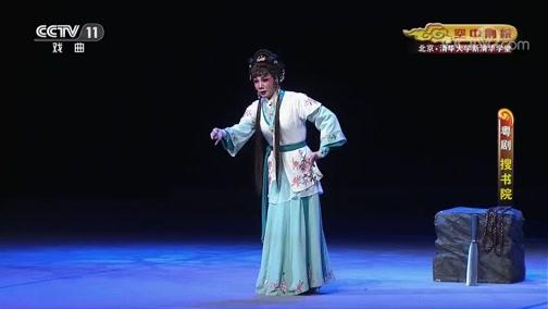 [CCTV空中剧院]粤剧《搜书院》 第四场