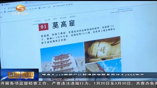 [甘肃新闻]酒泉为116家旅行社暂退旅游服务保证金1772万元