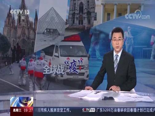 《新闻直播间》 20200401 09:00