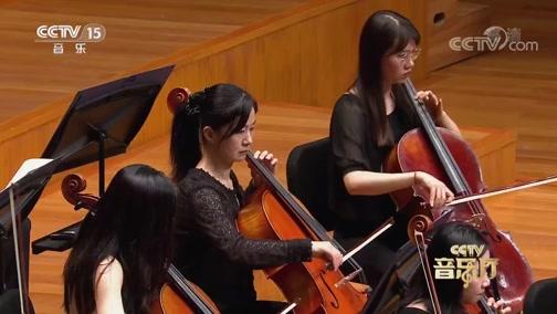 [CCTV音乐厅]《C大调第七号交响曲》第二乐章 指挥:张国勇 演奏:国家大剧院管弦乐团