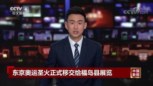 [中国新闻]东京奥运圣火正式移交给福岛县展览