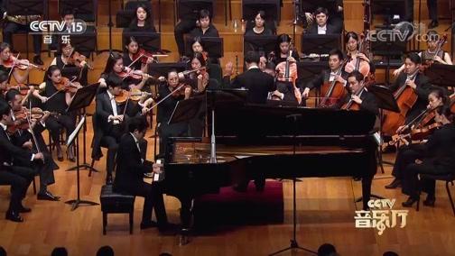 [CCTV音乐厅]《黄河》钢琴协奏曲 第二乐章 钢琴:孙颖迪 指挥:张国勇 协奏:国家大剧院管弦乐团