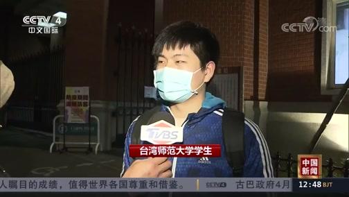 [中国新闻]台师大学生确诊 未来两周全校改远程教学