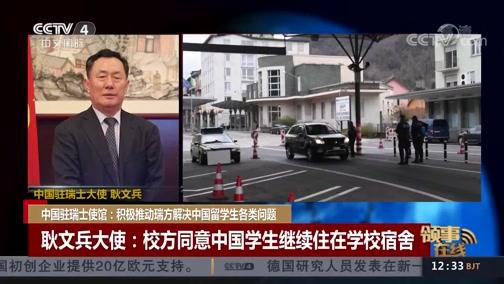 [中国新闻]中国驻瑞士使馆:积极推动瑞方解决中国留学生各类问题